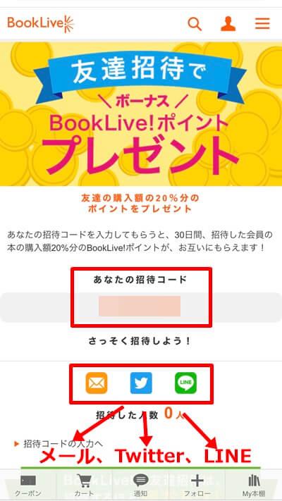 BookLiveのお友達招待招待コード