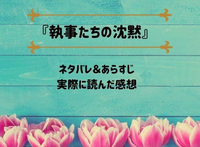 「執事たちの沈黙」のネタバレ記事アイキャッチ