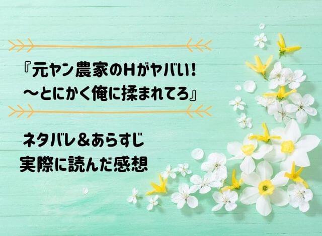 ネタバレ記事「元ヤン農家のHがヤバい!~とにかく俺に揉まれてろ」アイキャッチ