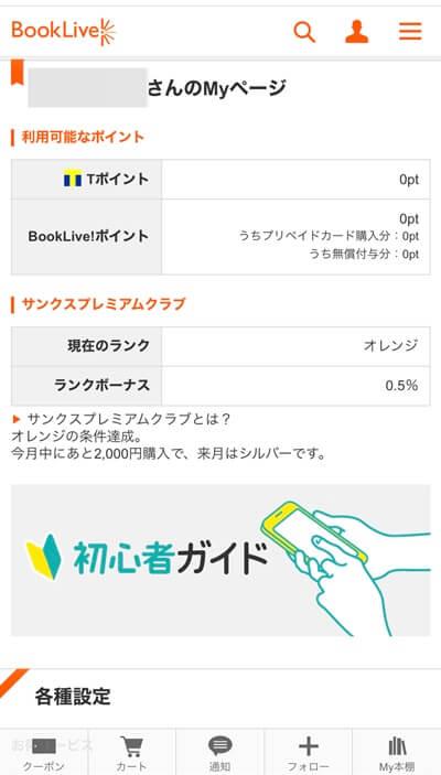 Book Liveの新規会員登録後のマイページ