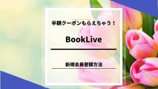 BookLive 新規会員登録方法