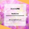 BookLive の口コミ評価