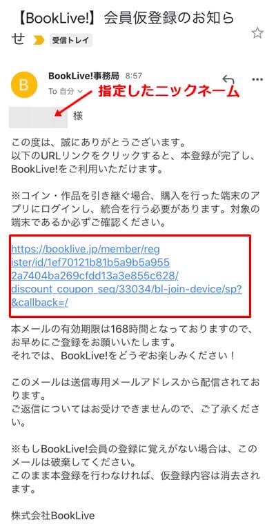 Book Liveの新規会員登録手順のメールで仮登録