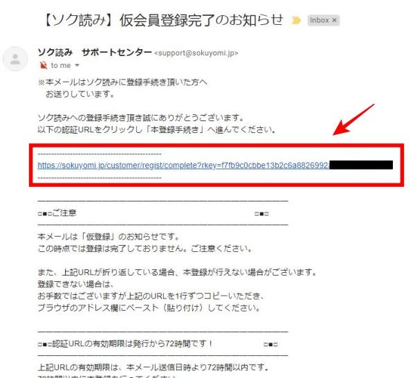 ソク読み新規会員登録のメール記載URL