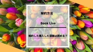 Book Liveの解約方法