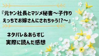 ネタバレ記事「元ヤン社長とマジメ秘書~子作りえっちでお嫁さんにされちゃう!?~」アイキャッチ