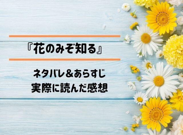 「花のみぞ知る」のネタバレ記事アイキャッチ