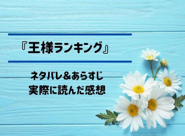 「王様ランキング」のネタバレ記事アイキャッチ