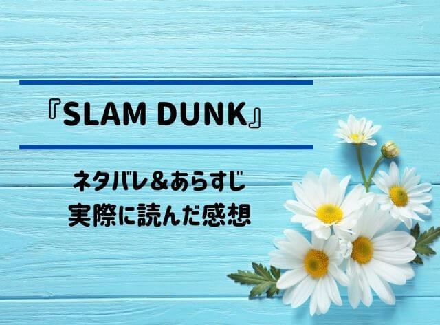 「SLAM DUNK」のネタバレ記事アイキャッチ