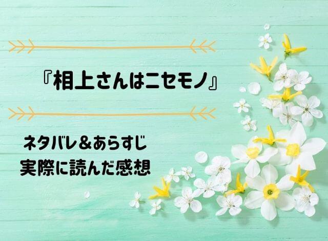 ネタバレ記事「相上さんはニセモノ」アイキャッチ