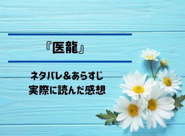 「医龍」のネタバレ記事アイキャッチ