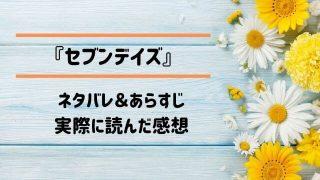 「セブンデイズ」のネタバレ記事アイキャッチ
