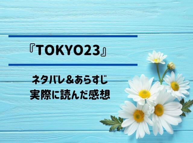 「TOKYO23」のネタバレ記事アイキャッチ