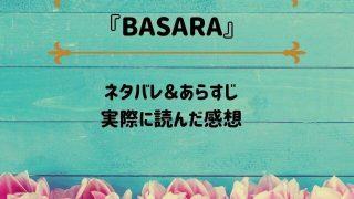 「BASARA」のネタバレ記事アイキャッチ