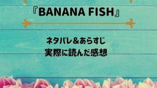 「BANANA FISH」のネタバレ記事アイキャッチ