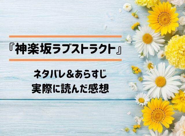 「神楽坂ラブストラクト」のネタバレ記事アイキャッチ