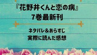 「花野井くんと恋の病」7巻最新刊のネタバレ記事アイキャッチ