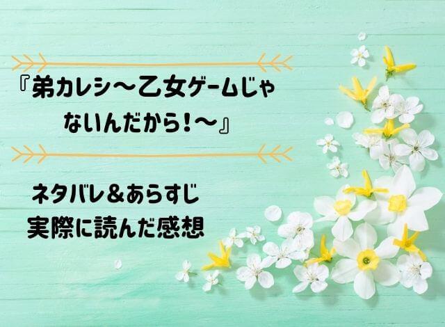 ネタバレ記事「弟カレシ~乙女ゲームじゃないんだから!~」アイキャッチ