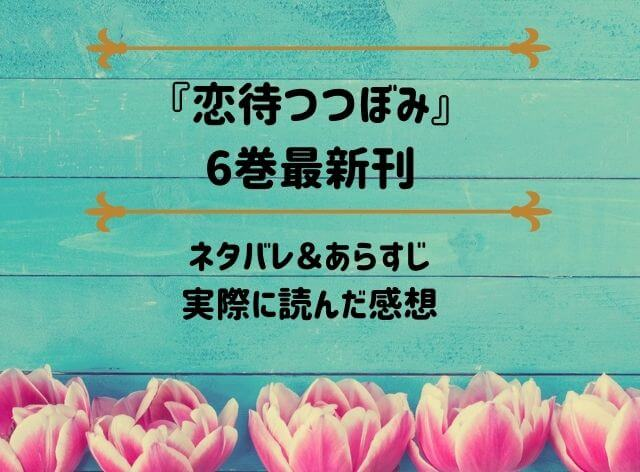 「恋待つつぼみ」6巻最新刊のネタバレ記事アイキャッチ
