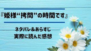 """「姫様""""拷問""""の時間です」のネタバレ記事アイキャッチ"""