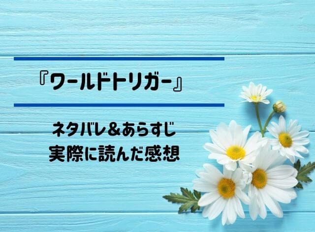 「ワールドトリガー」のネタバレ記事アイキャッチ