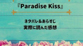 「Paradise Kiss」のネタバレ記事アイキャッチ