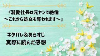ネタバレ記事「溺愛社長は元ヤンで絶倫~これから処女を奪われます~」アイキャッチ