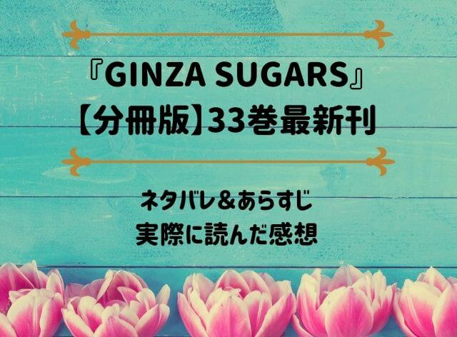 「GINZA SUGARS」【分冊版】33巻最新刊のネタバレ記事アイキャッチ