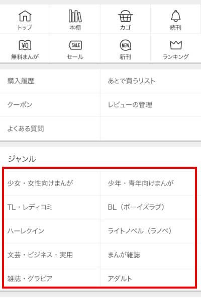 ebookjapan検索3