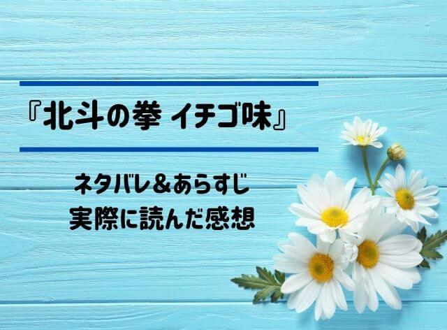 「北斗の拳 イチゴ味」のネタバレ記事アイキャッチ