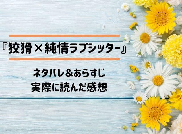 「狡猾×純情ラブシッター」のネタバレ記事アイキャッチ