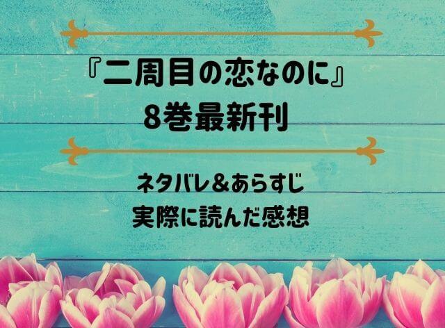 「二周目の恋なのに」8巻最新刊のネタバレ記事アイキャッチ