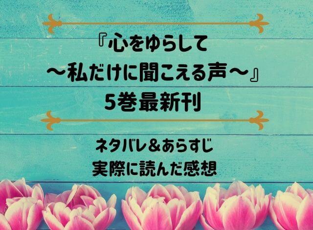 「心をゆらして~私だけに聞こえる声~」5巻最新刊のネタバレ記事アイキャッチ