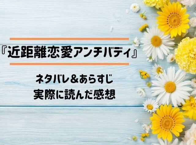 「近距離恋愛アンチバディ」のネタバレ記事アイキャッチ