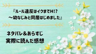 ネタバレ記事「ルール違反はイクまでH!?~幼なじみと同居はじめました」アイキャッチ