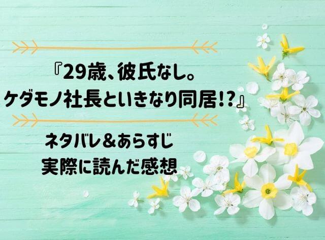 「29歳、彼氏なし。ケダモノ社長といきなり同居!」のネタバレ記事アイキャッチ