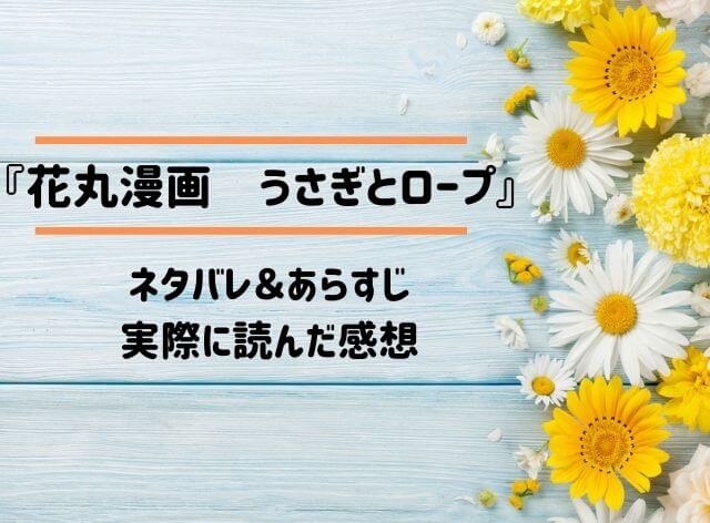 「花丸漫画 うさぎとロープ」のネタバレ記事アイキャッチ