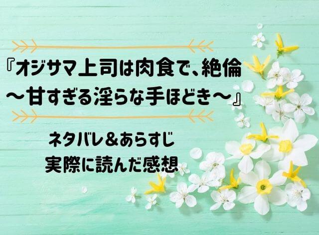 「オジサマ上司は肉食で、絶倫~甘すぎる淫らな手ほどき~」のネタバレ記事アイキャッチ