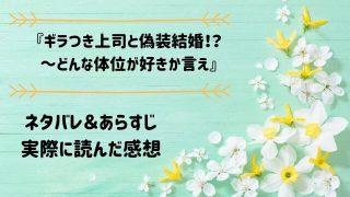 ネタバレ記事「ギラつき上司と偽装結婚!?~どんな体位が好きか言え」アイキャッチ