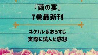 「繭の宴」7巻最新刊のネタバレ記事アイキャッチ