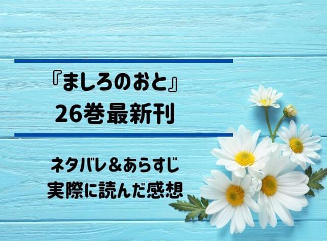 「ましろのおと」26巻最新刊のネタバレ記事アイキャッチ