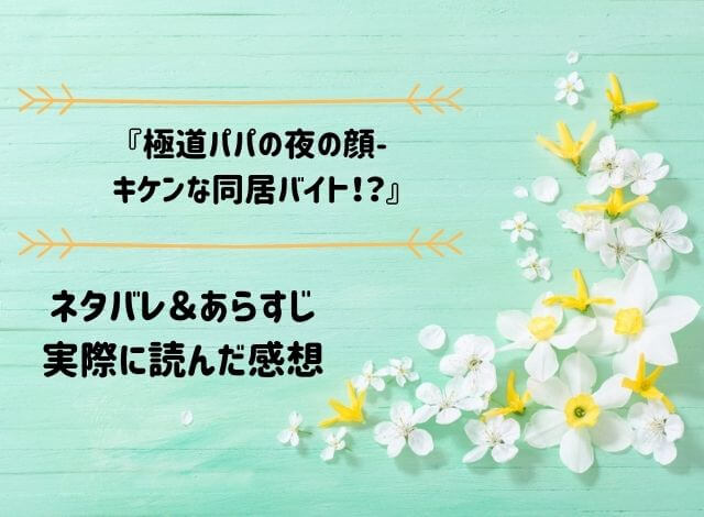 ネタバレ記事「極道パパの夜の顔-キケンな同居バイト!?」アイキャッチ