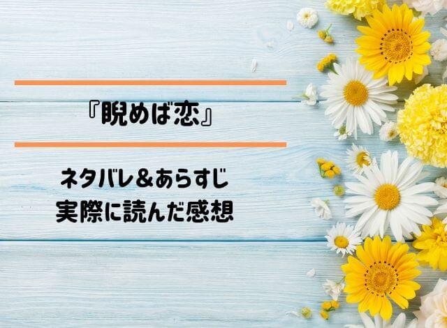 ネタバレ記事「睨めば恋」アイキャッチ