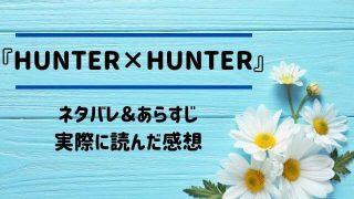 「HUNTER×HUNTER」のネタバレ記事アイキャッチ