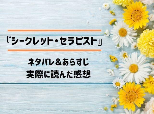 「シークレット・セラピスト」のネタバレ記事アイキャッチ