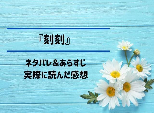 「刻刻」のネタバレ記事アイキャッチ
