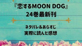 「恋するMOON DOG」24巻最新刊のネタバレ記事アイキャッチ