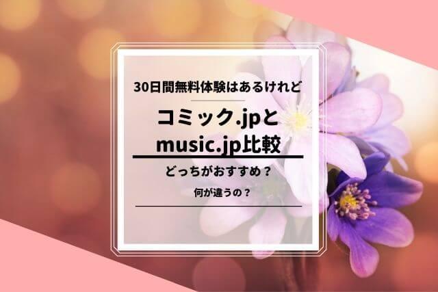 コミック.jpとmusic.jpの違いを比較