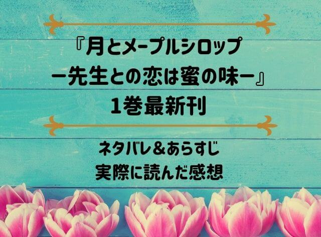 「月とメープルシロップ-先生との恋は蜜の味-」1巻最新刊のネタバレ記事アイキャッチ