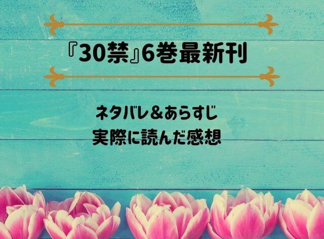「30禁」6巻最新刊のネタバレ記事アイキャッチ